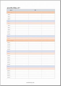 2019年1月エクセルA4カレンダー:シンプル