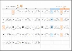 2019年1月A5旧暦入月曜始まり