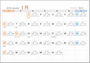 2019年1月A5旧暦入り日曜始まり