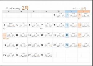 2019年2月A5旧暦入り月曜始まり