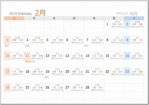 2019年2月A5旧暦入り日曜始まり