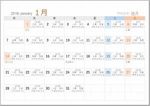 2019カレンダーA5旧暦版_月曜始まり