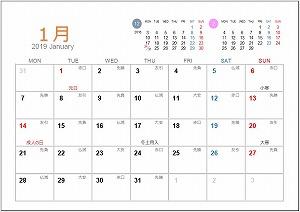 2019カレンダーA5シンプル版_月曜始まり