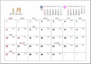2019カレンダーA5シンプル版_日曜始まり