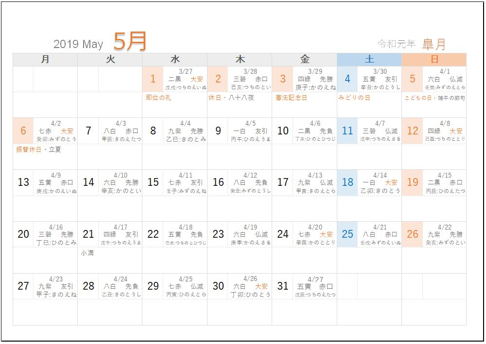 2019年5月A5旧暦入り月曜始まり