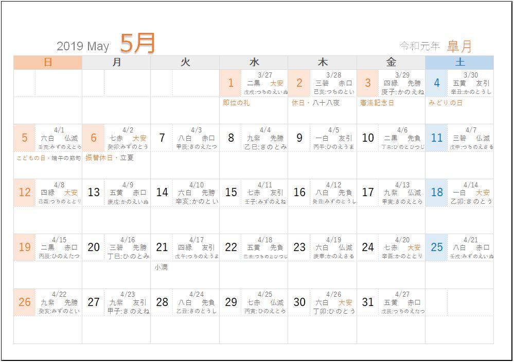 2019年5月A5旧暦入り日曜始まり