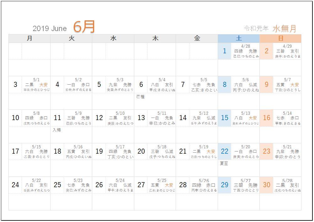 2019年6月A5旧暦入り月曜始まり