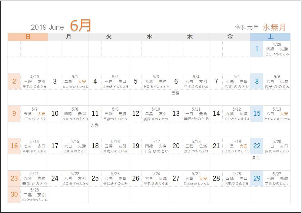 2019年6月A5旧暦入り日曜始まり