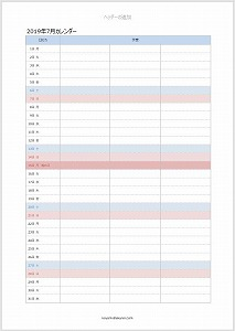 2019年7月エクセルA4カレンダー:シンプルタイプ