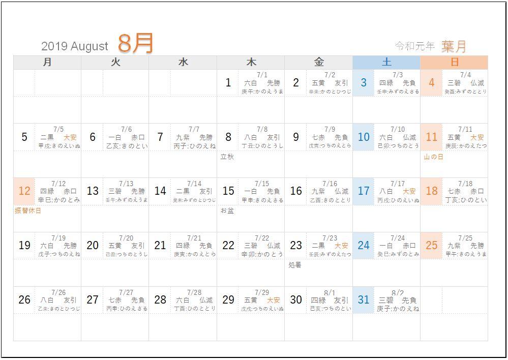 2019年8月A5旧暦入り月曜始まり