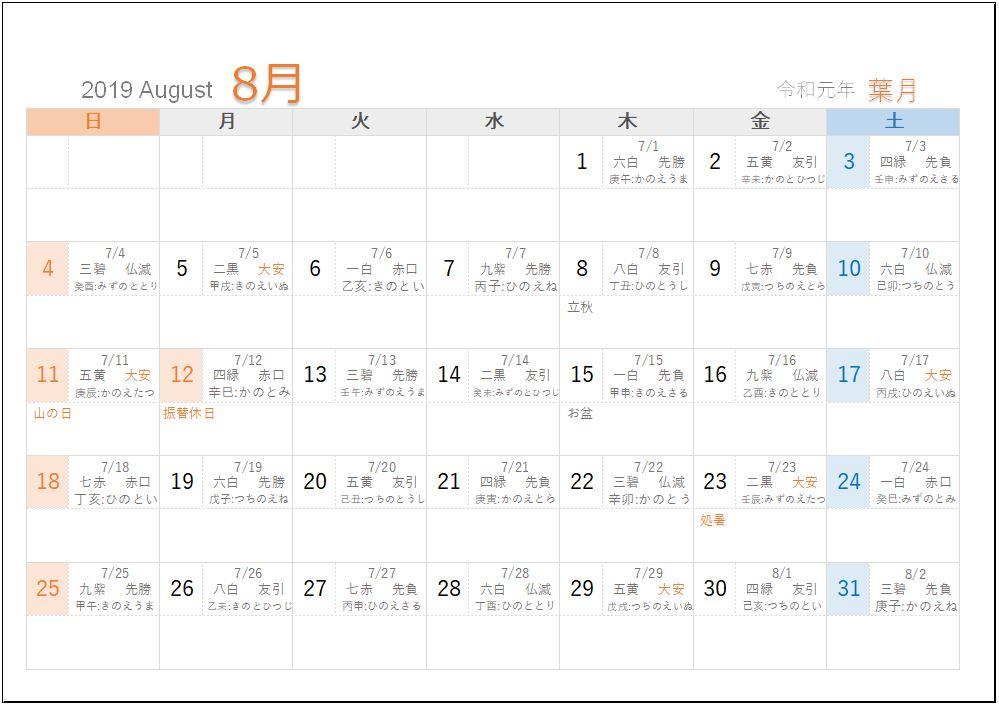 2019年8月A5旧暦入り日曜始まり