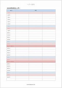 2019年9月エクセルA4カレンダー:シンプルタイプ