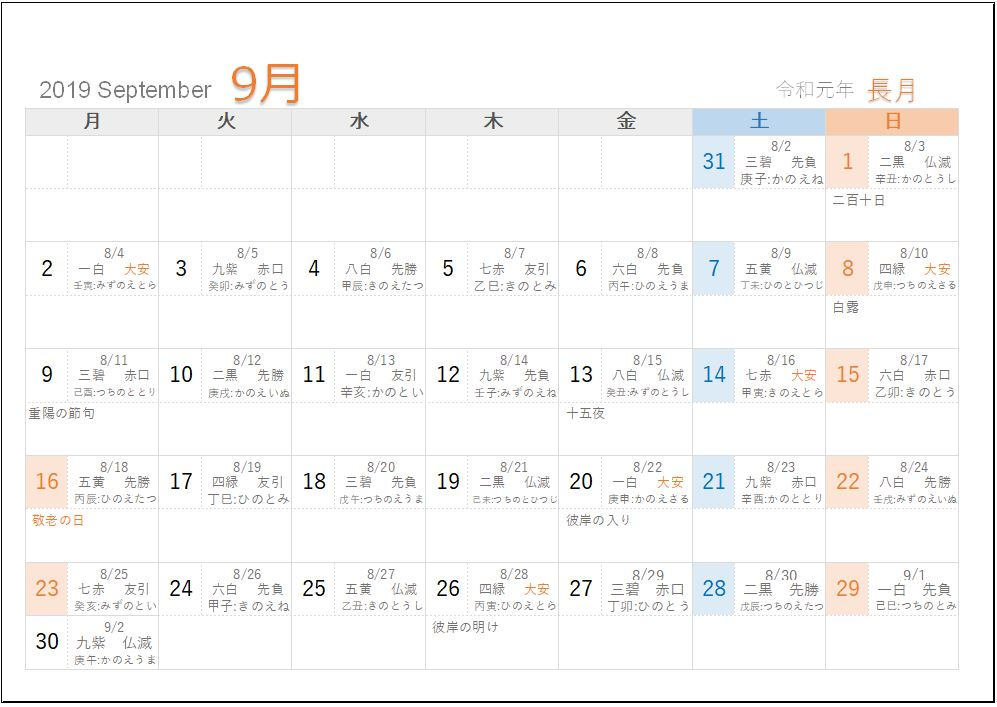 2019年9月A5旧暦入り月曜始まり