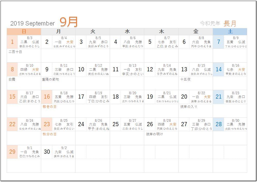 2019年9月A5旧暦入り日曜始まり