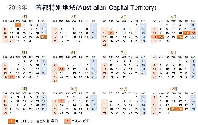 首都特別地域2019年祝日カレンダー