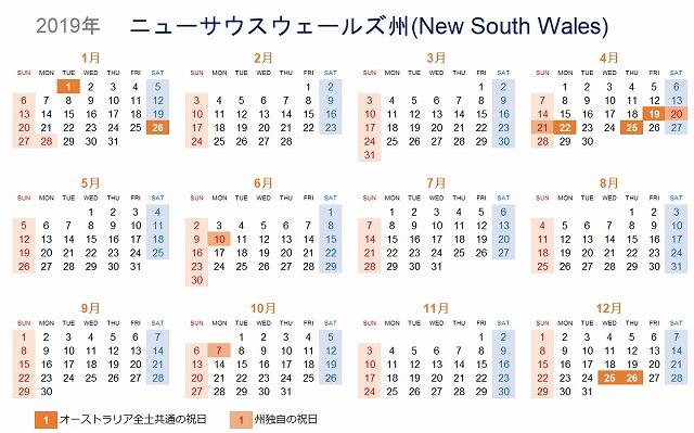 ニューサウスウェールズ2019年祝日カレンダー