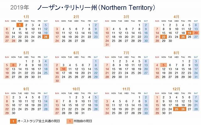 ノーザン・テリトリー2019年祝日カレンダー