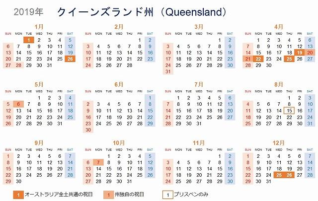 クイーンズランド2019年祝日カレンダー