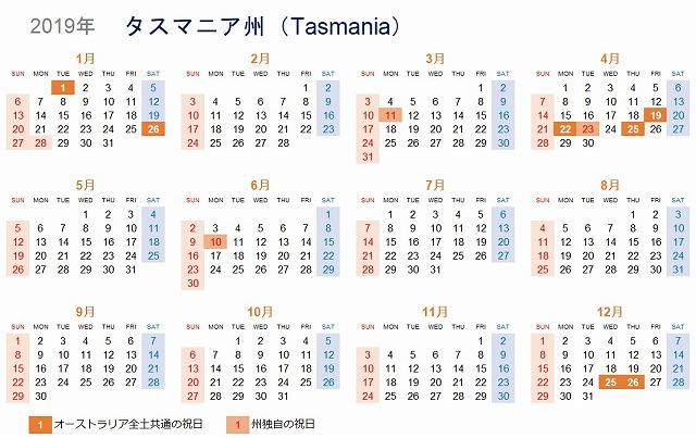 タスマニア州2019年祝日カレンダー