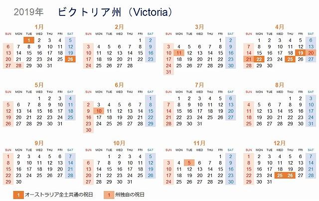 ビクトリア州2019年祝日カレンダー
