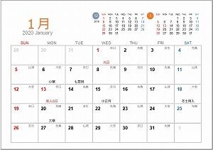 2020カレンダーA5シンプル版_日曜始まり