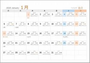 2020年1月A5旧暦入月曜始まり