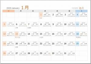 2020カレンダーA5旧暦版_日曜始まり