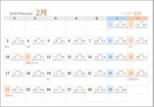2020年2月A5旧暦入月曜始まり