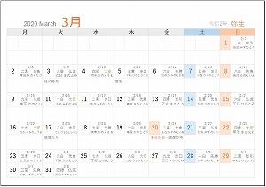 2020年3月A5旧暦入月曜始まり