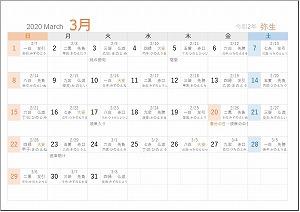 2020年3月A5旧暦入り日曜始まり