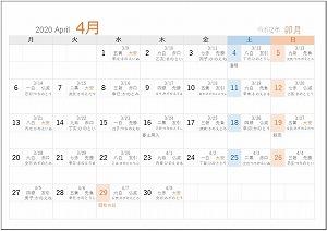 2020年4月A5旧暦入月曜始まり