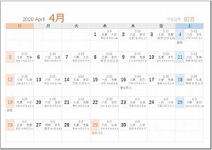 2020年4月A5旧暦入り日曜始まり