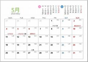 2020年5月A5卓上月曜始まり