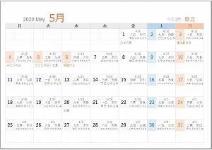 2020年5月A5旧暦入月曜始まり