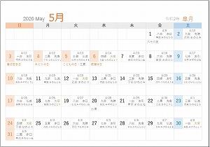 2020年5月A5旧暦入り日曜始まり