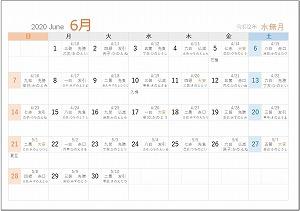 2020年6月A5旧暦入り日曜始まり