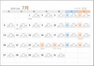 2020年7月A5旧暦入月曜始まり