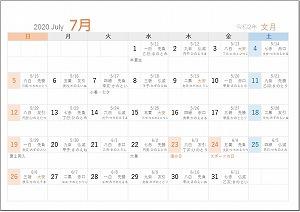 2020年7月A5旧暦入り日曜始まり