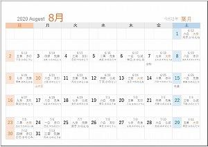 2020年8月A5旧暦入り日曜始まり