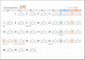 2020年9月A5旧暦入月曜始まり