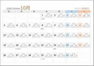 2020年10月A5旧暦入月曜始まり