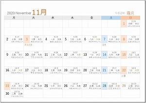 2020年11月A5旧暦入月曜始まり