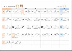 2020年11月A5旧暦入り日曜始まり