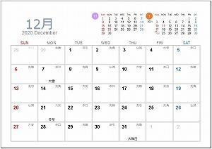 2020年12月A5卓上日曜始まり