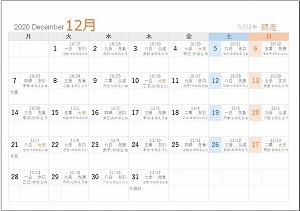 2020年12月A5旧暦入月曜始まり