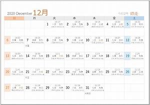 2020年12月A5旧暦入り日曜始まり
