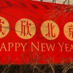 中国の旧正月top