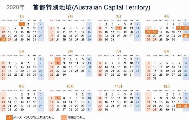 首都特別地域2020年祝日カレンダー