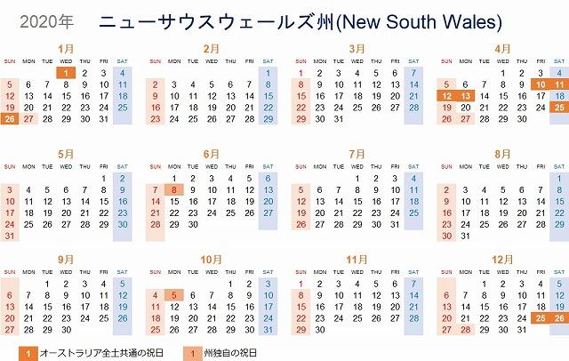 ニューサウスウェールズ2020年祝日カレンダー