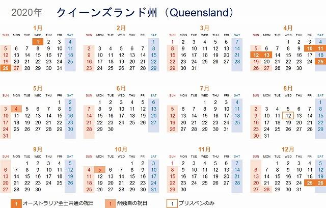 クイーンズランド2020年祝日カレンダー